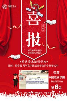 中国戏曲学院袁春雪